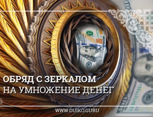 Обряд с зеркалом на умножение денег