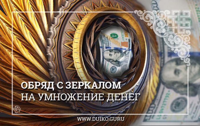 обряд с зеркалом на деньги, как увеличить деньги, обряд на деньги, 4 ступень, магия денег, эзотерика кайлас, андрей дуйко