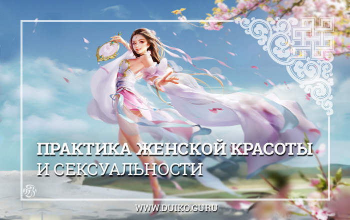 практика женской красоты и сексуальности, как стать красивой, практика сексуальности, эзотерика кайлас, анндрей дуйко