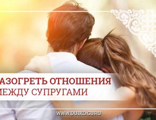 Очарование противоположного пола. Разогреть отношения между супругами. Помирить в семье