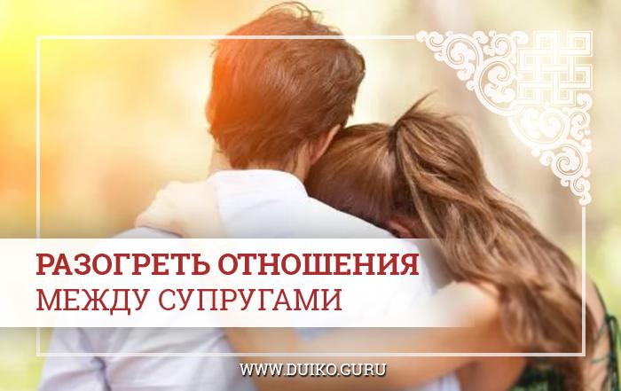 очарование противоположного пола, обряд для семьи, магия любви, как притянуть деньги в семью, обряды ритуалы для семьи, эзотерика кайлас, андрей дуйко