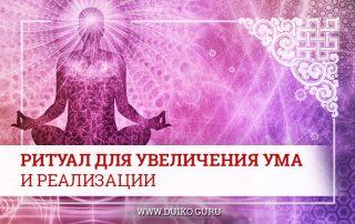 Ритуал для увеличения ума и реализации