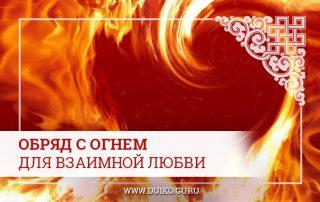 Обряд с огнем для взаимной любви