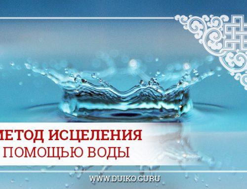 Метод исцеления с помощью воды