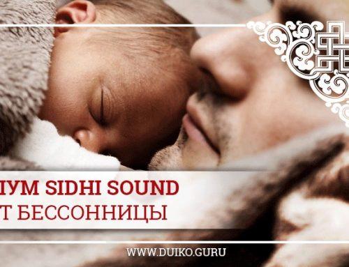 Шум Сидхи Саунд от бессонницы