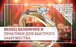 Венец безбрачия и практики для быстрого замужества