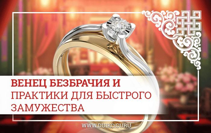 Венец безбрачия, Практики замужества, как привлечь любовь, вторая ступень кайлас, эзотерика кайлас, магия любви, как выйти замуж, андрей дуйко