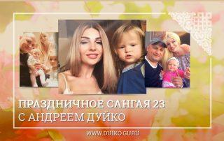 Праздничное сангая-23 с Андреем Дуйко