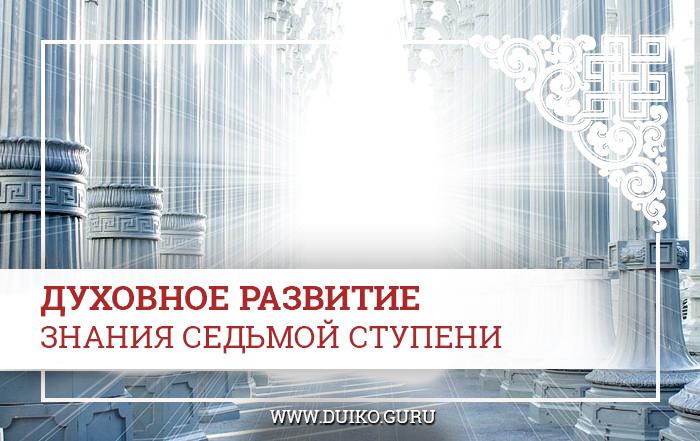 Духовное развитие, Седьмая ступень, духовность человека, седьмая ступень, философия эзотерика, андрей дуйко