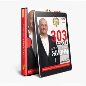 303 совета для жизни, книга Андрей Дуйко
