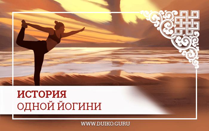 йога, история иогини, практики йоги, философия психология, эзотерика кайлас, Андрей Дуйко,