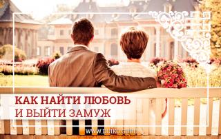 Всегда подружка невесты, но не невеста сама. Как найти свою любовь и быстро выйти замуж