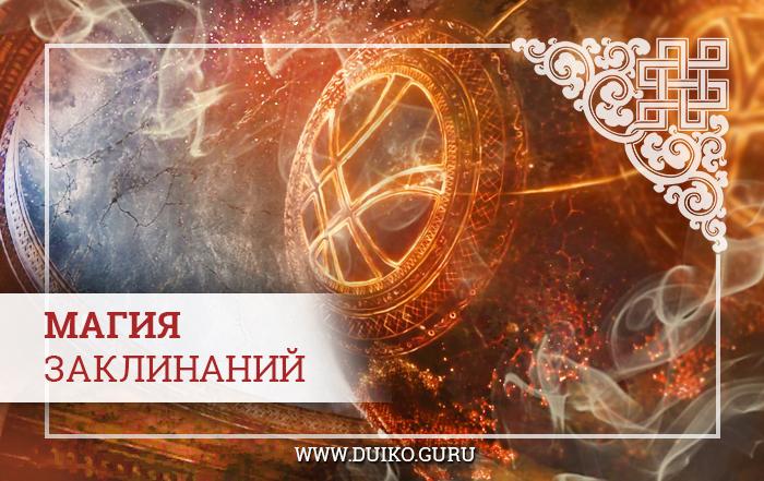 магия заклинаний, заклинания дуйко, магические заклинания, эзотерика кайлас, андрей дуйко