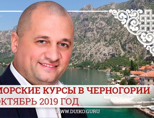 Морские курсы в Черногории – октябрь 2019