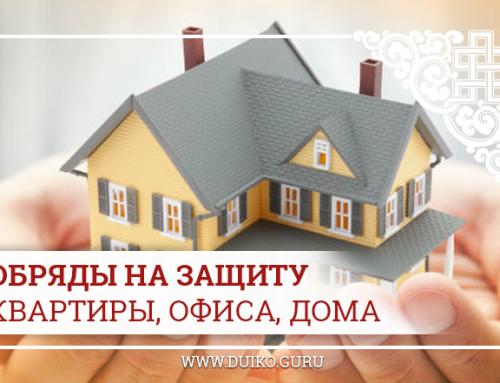 Очищение квартиры, офиса, дома. Обряды на защиту и очистку