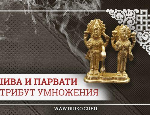 Атрибут Умножения. Фигура — Шива и Парвати