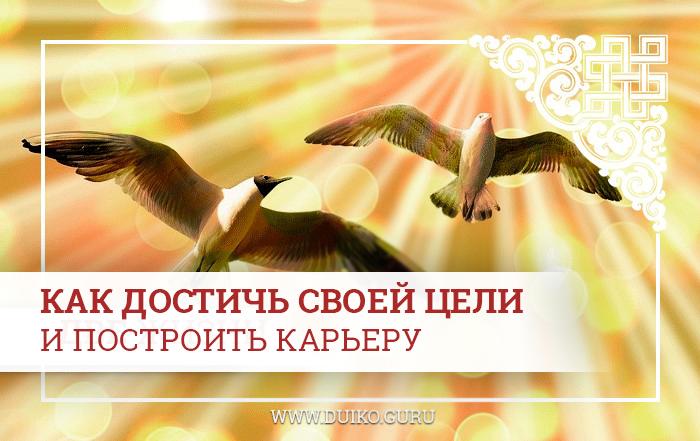 как достигать своих целей, как достич цели, философия эзотерика, эзотерика кайлас, Андрей Дуйко