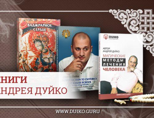 Книги А. Дуйко. Эзотерика, философия, саморазвитие