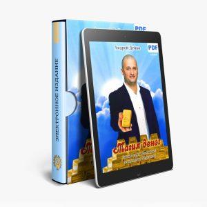 магия денег, Андрей Дуйко книга
