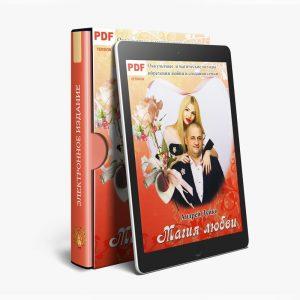 Магия любви, Андрей Дуйко книга