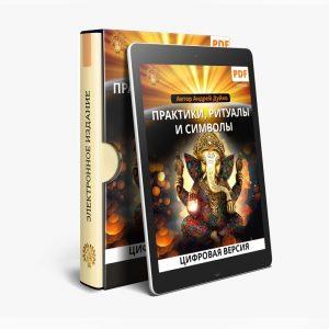 практики ритуалы символы, книга Андрей Дуйко