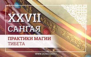 Сангая-27 – практики тибетского мистицизма. Обретение здоровья и счастья, расширение сознания, паранормальные способности