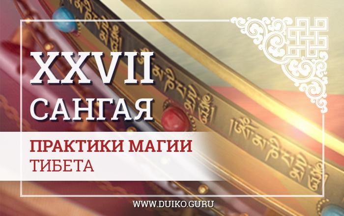 Сангая 27, сангая дуйко, магия тибета, тибетский мисцитизм, практики на благополучие, ясновидение, развитие паранормальных способностей, эзотерика дуйко,