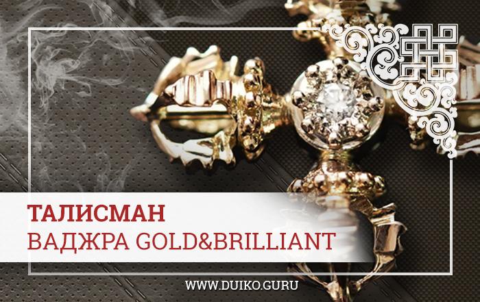 талисманы, ваджре золота с бриллиантами, ваджра, купить ваджру, эзотерика предметы, АА Дуйко, атрибутика кайлас