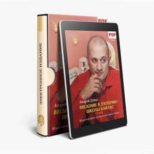введение в эзотерику часть 3 Андрей Дуйко книги