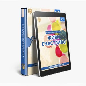 живи счастливо, книга Андрей Дуйко