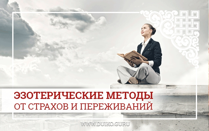 Эзотерические методы от страхов и переживаний, как стать успешным, как убрать страхи метод, как убрать переживания, эзотерика кайлас, Андрей Дуйко