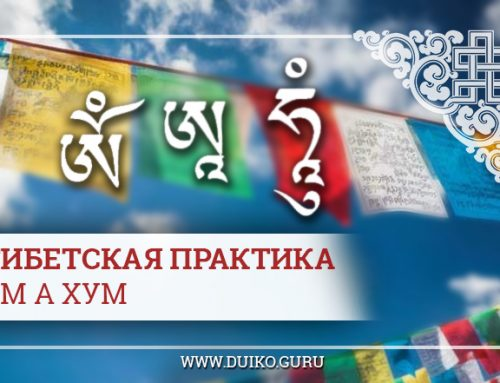 Тибетская практика ОМ А ХУМ – привлечение материального благополучия