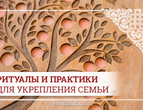 Ритуалы и практики для укрепления семьи