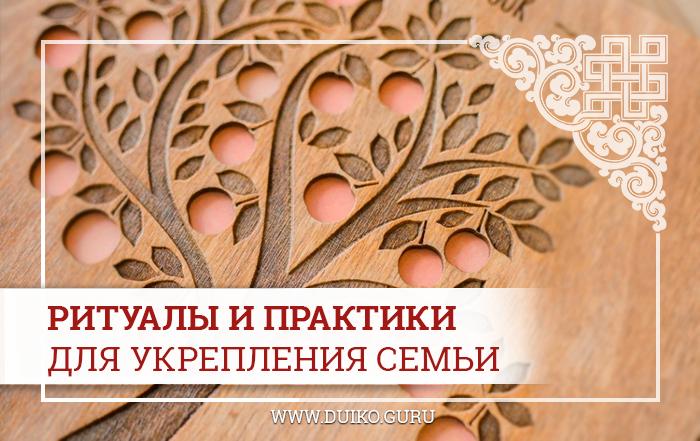 практики и ритуалы для семьи, как укрепить семью, любовная магия, магия любви, ритуал на семью, эзотерика кайлас, Андрей Дуйко