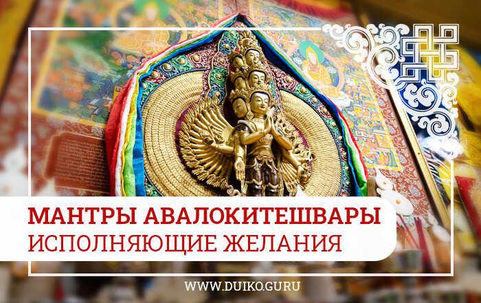 Мантры Авалокитешвары, исполняющие желания