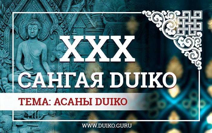 Асаны Дуйко, сангая 30, обряды и коды на материальное благополучие, привлечь деньги коды дуйко, асаны на деньги, эзотерика, центр дуйко