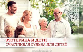 Как создать счастливую судьбу для своих детей? Сила родительской любви и тайна благополучия Королей