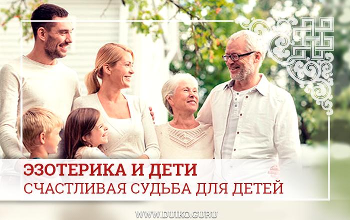 как воспитать ребенка, эзотерика и дети,родители и дети, секреты богатых и счастливых детей,