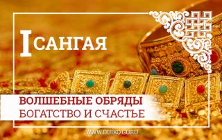 Волшебные обряды для привлечения богатства и счастья. Сангая 1