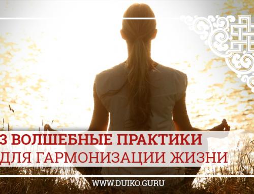 3 волшебные практики для гармонизации жизни