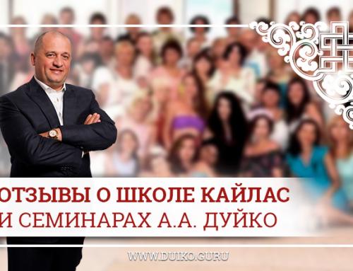 Отзывы о Школе Кайлас и семинарах Андрея Андреевича Дуйко