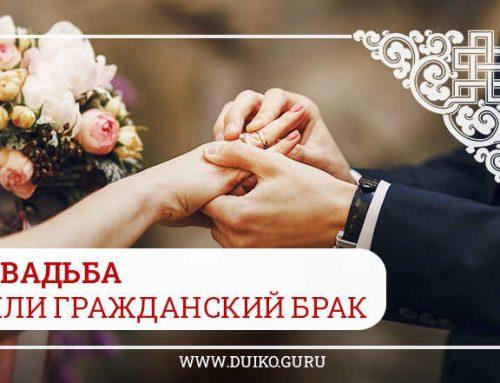 Свадьба или гражданский брак
