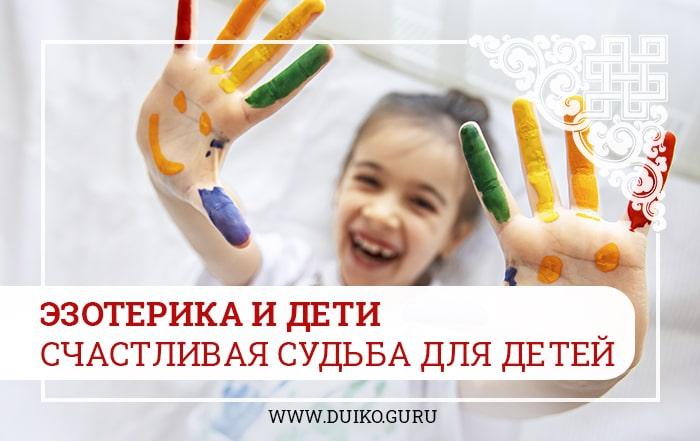 как воспитать ребенка, эзотерика и дети,родители и дети, секреты богатых и счастливых детей