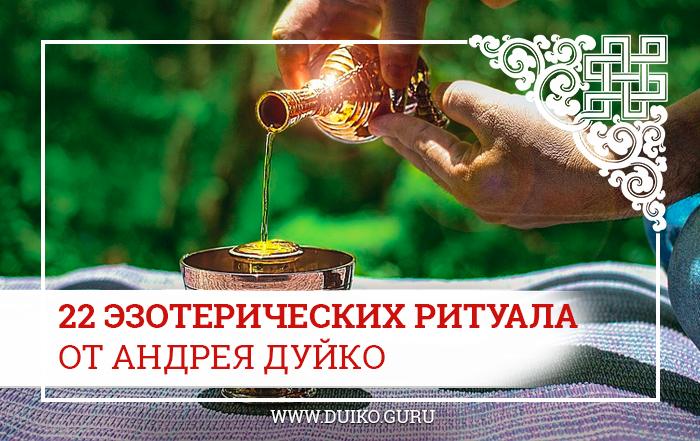 22 Эзотерических ритуала от Андрея Дуйко