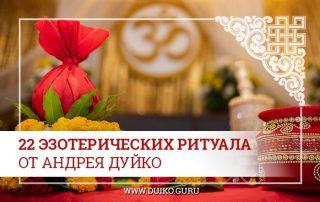 22 эзотерических ритуала от Дуйко А. А.