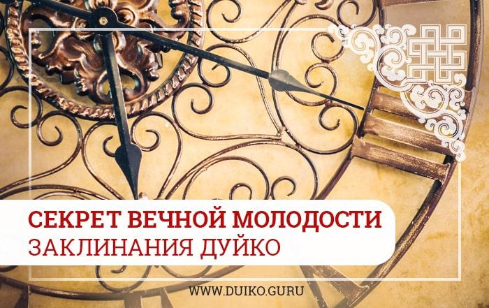 секреты вечной молодости, заклинания Дуйко, эзотерика