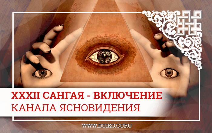 Сангая 32, сангая Дуйко, эзотерические практики, эзотерика кайлас, развитие ясновидения, как развить ясновидения, эзотерика