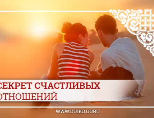 Секрет счастливых отношений в семье. Мантра быстрого замужества