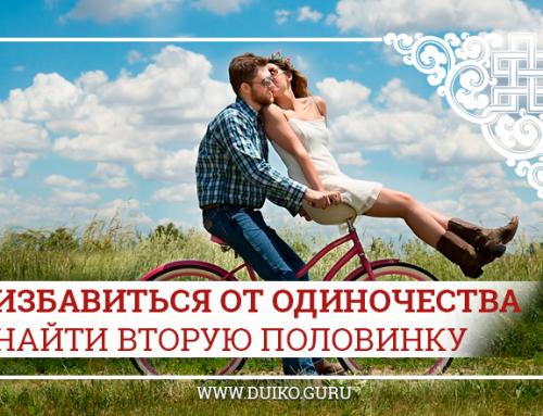 Как избавиться от одиночества, найти свою любовь и выйти замуж? 5 советов от эзотерика Дуйко А. А.
