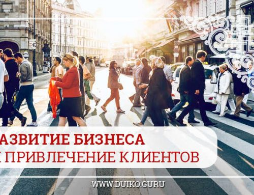 Программа на раскручивание бизнеса и привлечение клиентов
